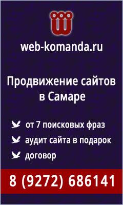 Продвижение сайтов в Самаре