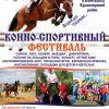 В Красноярском районе состоится  II конно-спортивный фестиваль памяти М.И.Каштанова