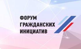 В Самаре состоится областной Форум гражданскихинициатив