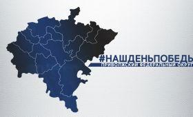 В Приволжском федеральном округе 25 апреля стартует масштабная акция в честь 75-летия победы в Великой Отечественнойвойне.