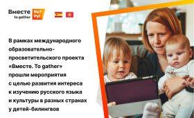 Мероприятия о русской науке и русском искусстве прошли в рамках проекта «Вместе. To gather» в Испании иКиргизии