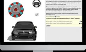 Дистанционное обучение автомобильным основам: удобныйформат