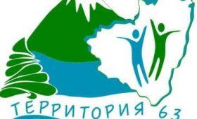 В Самарской области стартовала Областная информационно-туристическая программа «Территория – 63»
