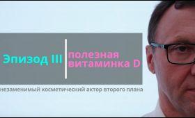 Видеосериал на YouTube для технологов косметических производств: свежие научные данные и основные трендыкосметологии